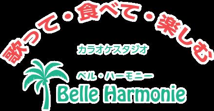 歌って・食べて・楽しむベル・ハーモニー