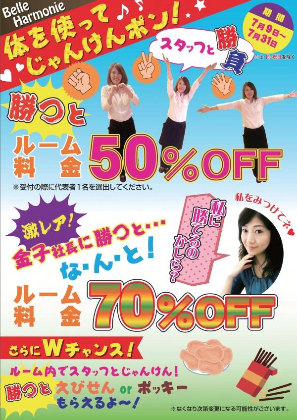 じゃんけんポスターA4