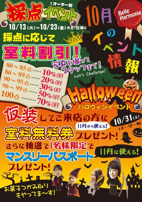 B2_Halloween_CS5_ol