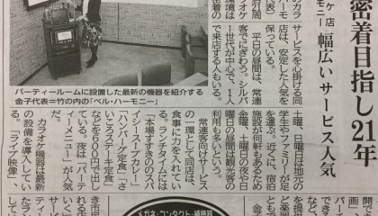 伊豆新聞に掲載されました!