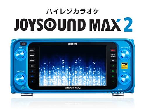 ついに JOYSOUND MAX2導入!!!