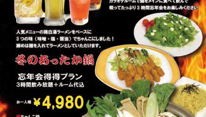 カラオケと鍋で忘年会★ご予約受付中