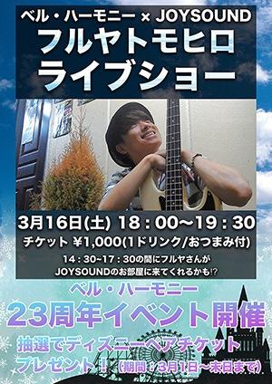 ライブショー開催のお知らせ★