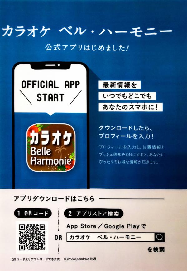 公式アプリはじめました!