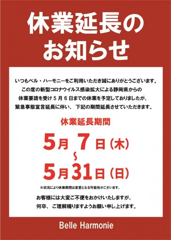 【重要】臨時休業延長のお知らせ