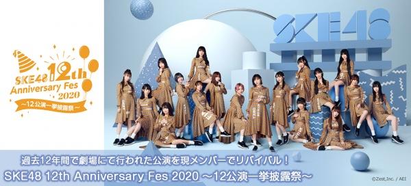 SKE48ライブビューイング開催決定!