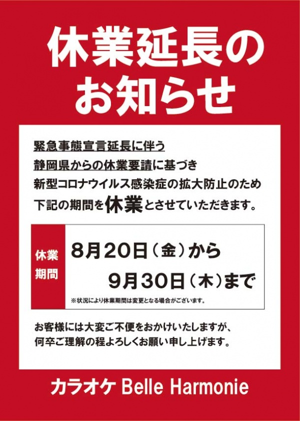【重要】休業延長のお知らせ